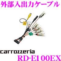 カロッツェリア RD-E100EX 外部入出力ケーブルAVIC-CL901 / AVIC-CW901 / AVIC-CZ901など対応
