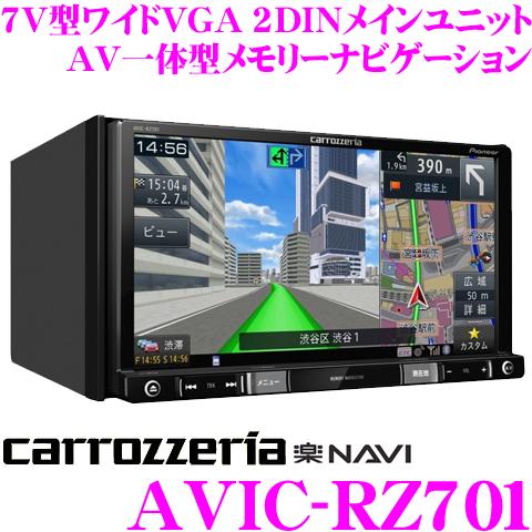カロッツェリア 楽ナビ AVIC-RZ701 7V型 VGAモニター 2DINメインユニットタイプ 地上デジタルTV/DVD-V/CD/Bluetooth/SD/チューナー・DSP AV一体型 メモリーナビゲーション