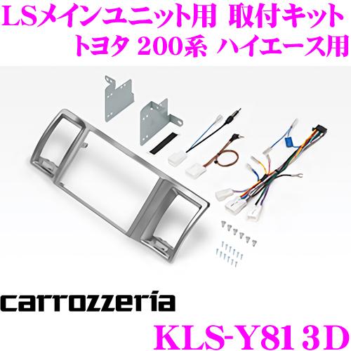 当店在庫あり即納 送料無料 カロッツェリア KLS-Y813D トヨタ 200系 ハイエース用 LSメインユニット 期間限定で特別価格 8インチナビ AVIC-RL99 AVIC-ZH0999LS AVIC-RL901 RL09 等対応 取付キット AVIC-RL902 ZH0999L AVIC-RL900 注文後の変更キャンセル返品