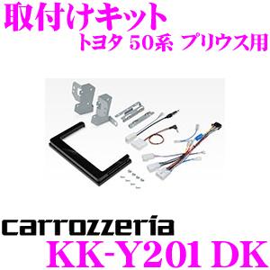 カロッツェリア KK-Y201DK200mmワイド メインユニット用 取付キットトヨタ 50系 プリウス