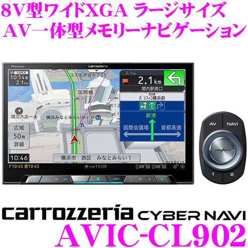 カロッツェリア サイバーナビ AVIC-CL902 地デジチューナー内蔵 8インチワイドXGA ラージサイズ フルセグ/DVD/CD/Bluetooth/USB/SD AV一体型 メモリーナビゲーション スマートコマンダー同梱