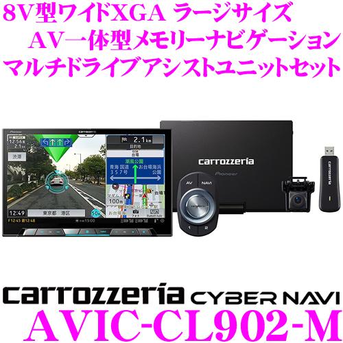カロッツェリア サイバーナビ AVIC-CL902-M 地デジチューナー内蔵 8インチワイドXGA ラージサイズ フルセグ/DVD/CD/Bluetooth/USB/SD AV一体型 メモリーナビゲーション MAユニット/通信モジュール/スマートコマンダー同梱