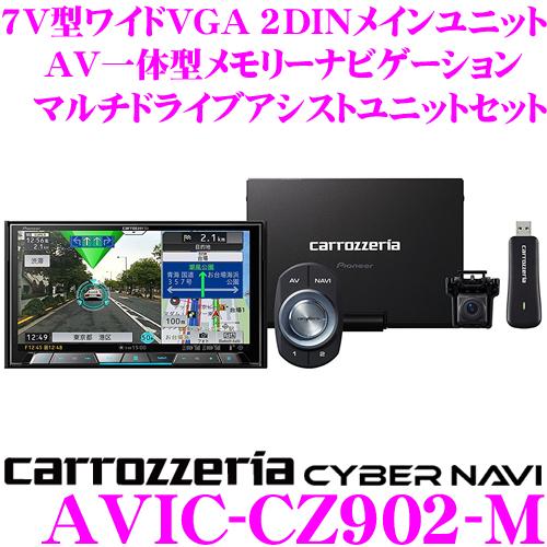 カロッツェリア サイバーナビ AVIC-CZ902-M 地デジチューナー内蔵 7インチワイドVGA 2DINメインユニット フルセグ/DVD/CD/Bluetooth/USB/SD AV一体型 メモリーナビゲーション MAユニット/通信モジュール/スマートコマンダー同梱