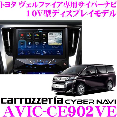 カロッツェリア サイバーナビ AVIC-CE902VE 10V型ワイドXGAモニター ハイレゾ音源再生対応 トヨタ 30系 ヴェルファイア用地上デジタルTV/DVD-V/CD/Bluetooth/USB/SD/チューナー・DSP AV一体型メモリーナビゲーション