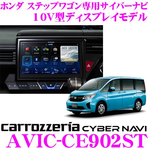カロッツェリア サイバーナビ AVIC-CE902ST 10V型ワイドXGAモニター ハイレゾ音源再生対応 ホンダ RP1 RP2 RP3 RP4 RP5 ステップワゴン用 地上デジタルTV/DVD-V/CD/Bluetooth/USB/SD/チューナー・DSP AV一体型メモリーナビゲーション