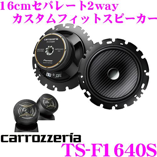 カロッツェリア TS-F1640S16cmセパレート2way車載用カスタムフィットスピーカーFシリーズ ハイレゾ音源対応