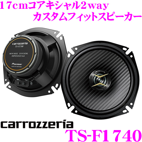 送料無料 カロッツェリア TS-F1740 17cmコアキシャル2way Fシリーズ ハイレゾ音源対応 車載用カスタムフィットスピーカー オンライン限定商品 安心の実績 高価 買取 強化中