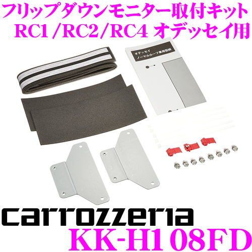 カロッツェリア KK-H108FD ホンダ RC1/RC2/RC4 オデッセイ用 フリップダウンモニター取付キット TVM-FW1300-B/TVM-FW1040-B/FW1030-B/FW1030-S/FW1020-B/FW1020-S等