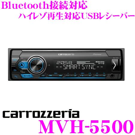 カロッツェリア 1DINオーディオ MVH-5500 USB端子付きレシーバー Bluetooth接続対応1Dメインユニット スマートフォンリンク対応 高性能DSP搭載 ハイレゾ再生対応