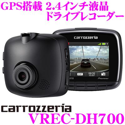 カロッツェリア VREC-DH700 ドライブレコーダー 2.4 インチ液晶 GPS搭載 駐車監視録画 ダブルレコーディング機能付き ND-DVR30 後継品