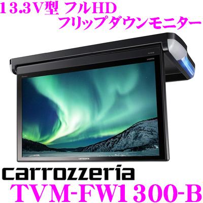 カロッツェリア TVM-FW1300-B13.3V 型ワイド フルHD フリップダウンモニターサイバーナビや楽ナビとつなげて地デジやDVDなどを楽しめる