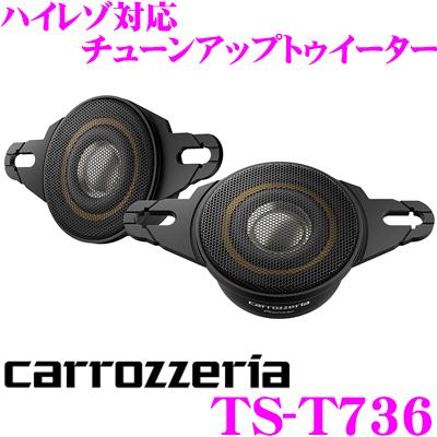 カロッツェリア TS-T7364cmバランスドドーム チューンアップトゥイーターハイレゾ対応
