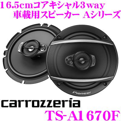 カロッツェリア TS-A1670F16.5cmコアキシャル3way車載用スピーカー Aシリーズ瞬間最大:320W 定格:70W