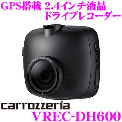 カロッツェリア VREC-DH600 ドライブレコーダー2.4 インチ液晶 GPS搭載 駐車監視録画 偏光フィルター搭載ND-DVR20 後継品