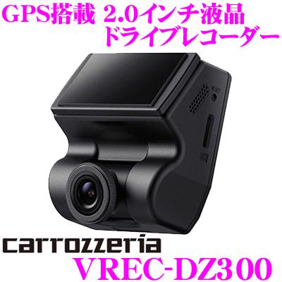 カロッツェリア VREC-DZ300 ドライブレコーダー 2.0 インチ液晶 GPS搭載 駐車監視録画 ND-DVR40 後継品