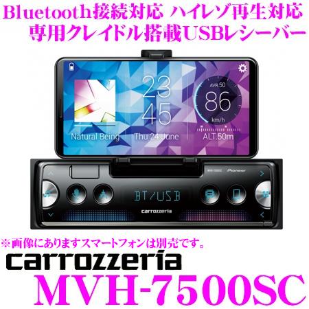 カロッツェリア 1DINオーディオ MVH-7500SC USB端子付きレシーバー Bluetooth接続対応1Dメインユニット スマートフォンリンク対応 内蔵クレイドル搭載 高性能DSP搭載 ハイレゾ再生対応