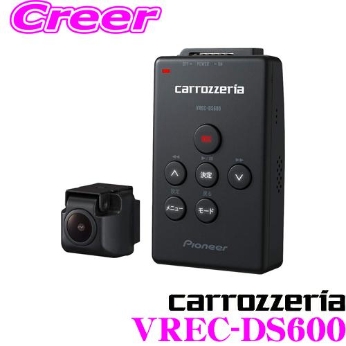 カロッツェリア VREC-DS600 ドライブレコーダー ナビ連動タイプ 小型・高画質ドラレコ RQ902/RL902/RW902/CL902-M/CW902-M 等対応 ND-DVR1 後継品