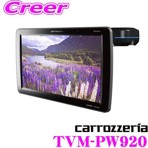 カロッツェリア TVM-PW920 9V型ワイドVGA プライベートモニター LOWポジションタイプ 【HDMI入力1系統/ビデオ入力1系統】 【ヘッドレスト取り付け リアモニター】 TVM-PW900 後継機