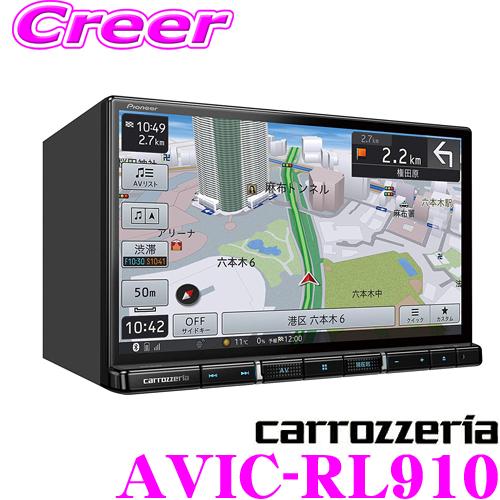 カロッツェリア 楽ナビ AVIC-RL9108V型 高画質HDパネル LS(ラージサイズ)メインユニットフルセグ地上デジタルTV/DVD-V/CD/Bluetooth/SD/チューナー・DSPAV一体型 メモリーナビゲーション【AVIC-RL902 後継品】