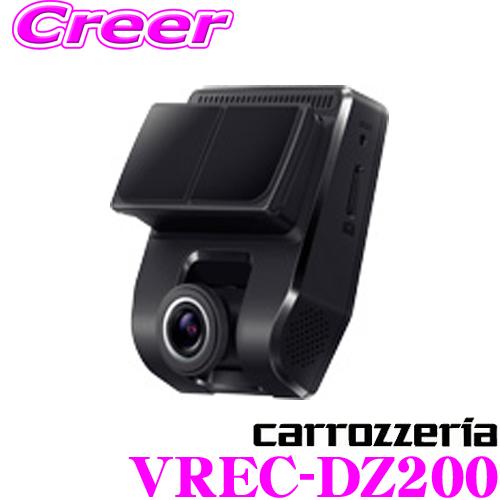 カロッツェリア VREC-DZ200 ドライブレコーダー2.0 インチ液晶 GPS搭載 駐車監視録画高画質200万画素 イベント録画機能