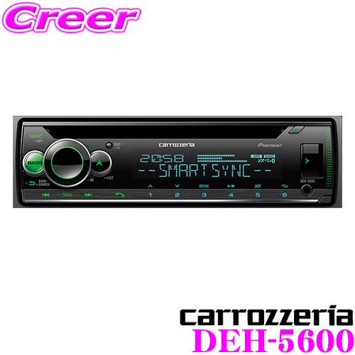 カロッツェリア DEH-5600 CD/Bluetooth/USB/チューナー・DSPメインユニット 高性能DSP内蔵 iPhone/Android/USBメディア対応