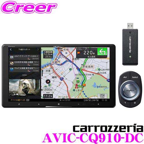カロッツェリア サイバーナビ AVIC-CQ910-DC 9インチHD ラージサイズ AV一体型カーナビ フルセグ地デジ/HDMI/DVD/SD/USB/Bluetooth ネットワークスティック/スマートコマンダー同梱 サイバーナビがWi-Fiスポットに!!