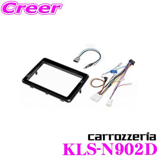 カロッツェリア KLS-N902D 日産 B40W系 デイズ 等用 LSメインユニット(9型ナビ)取付キット