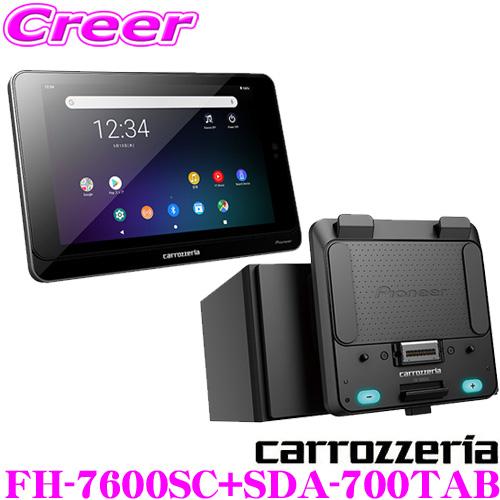 カロッツェリア SDA-700TAB+FH-7600SC タブレット+2DIN メインユニット セット 8インチ 耐用温度:-10℃~+60℃タブレット USB/Bluetooth/高性能DSP・チューナーメインユニット 車内 車外でアプリを楽しめる