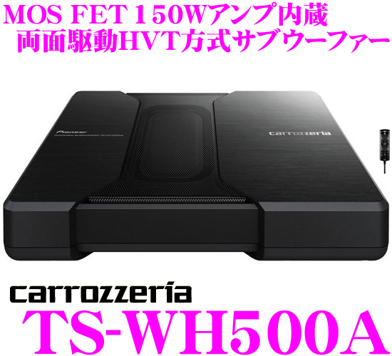 18cm *10cm super ultrathin パワードサブウーファー (woofer with a built-in amplifier) with a built-in carrozzeria TS-WH500A both sides drive HVT method adoption max power 150W amplifier