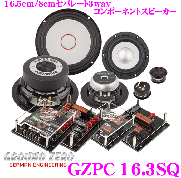GROUND ZERO グラウンドゼロ GZPC 16.3SQ 16.5cm/8cmセパレート3way車載用スピーカー