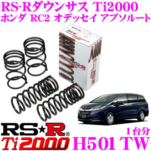 RS-R Ti2000ローダウンサスペンション H501TW ホンダ RC2 オデッセイ アブソルート用 ダウン量 F 30~25mm R 30~25mm 【ヘタリ永久保証付き】