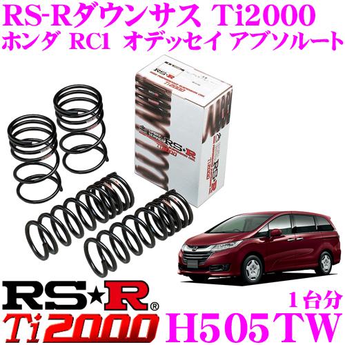 RS-R Ti2000ローダウンサスペンション H505TWホンダ RC1 オデッセイ アブソルート用ダウン量 F 30~25mm R 25~20mm【ヘタリ永久保証付き】