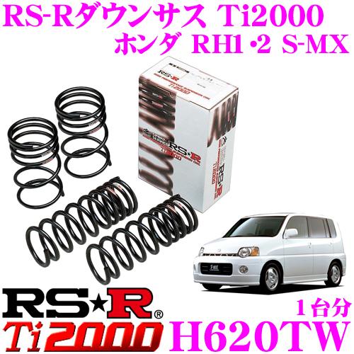 RS-R Ti2000ローダウンサスペンション H620TWホンダ RH1・2 S-MX用ダウン量 F 40~35mm R 40~35mm【ヘタリ永久保証付き】