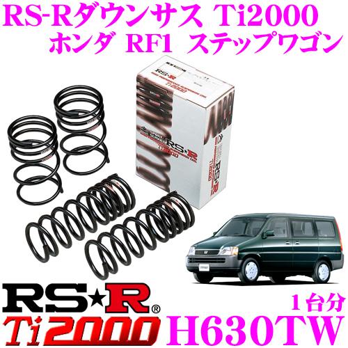 RS-R Ti2000ローダウンサスペンション H630TW ホンダ RF1 ステップワゴン用 ダウン量 F 35~30mm R 50~45mm 【ヘタリ永久保証付き】