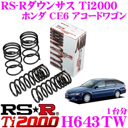 RS-R Ti2000ローダウンサスペンション H643TWホンダ CE6 アコードワゴン用ダウン量 F 40~35mm R 35~30mm【ヘタリ永久保証付き】