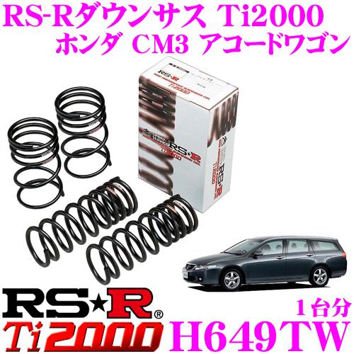 RS-R Ti2000ローダウンサスペンション H649TWホンダ CM3 アコードワゴン用ダウン量 F 45~40mm R 55~50mm【ヘタリ永久保証付き】