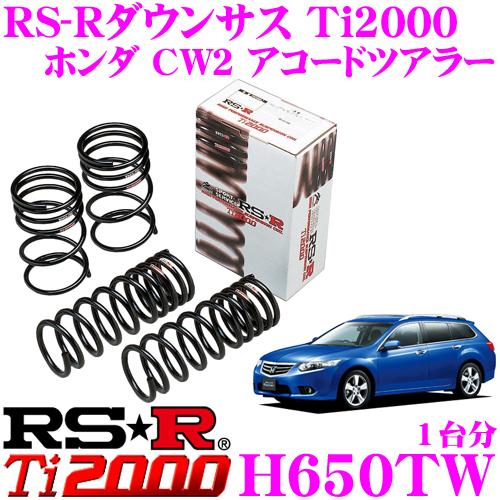 RS-R Ti2000ローダウンサスペンション H650TW ホンダ CW2 アコードツアラー用 ダウン量 F 30~25mm R 20~15mm 【ヘタリ永久保証付き】