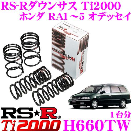 RS-R Ti2000ローダウンサスペンション H660TW ホンダ RA1~5 オデッセイ用 ダウン量 F 40~35mm R 40~35mm 【ヘタリ永久保証付き】
