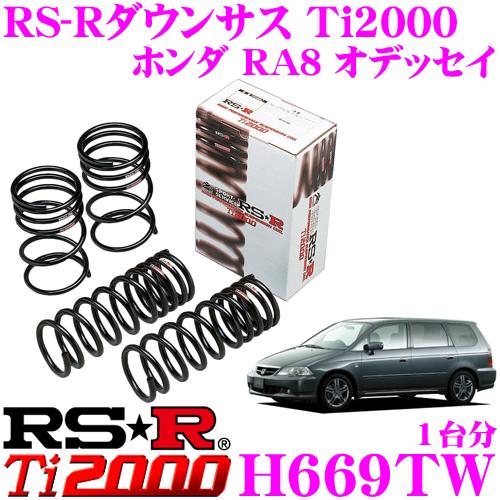 RS-R Ti2000ローダウンサスペンション H669TWホンダ RA8 オデッセイ用ダウン量 F60~55mm R 55~50mm【ヘタリ永久保証付き】