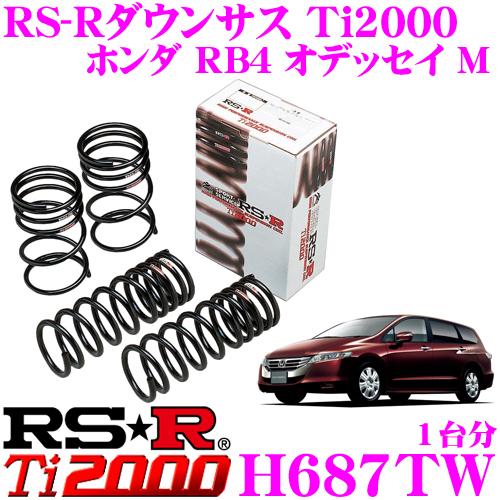 RS-R Ti2000ローダウンサスペンション H687TW ホンダ RB4 オデッセイ M用 ダウン量 F40~35mm R 45~40mm 【ヘタリ永久保証付き】