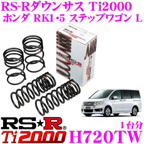 RS-R Ti2000ローダウンサスペンション H720TWホンダ RK1・5 ステップワゴン L用ダウン量 F35~30mm R 30~25mm【ヘタリ永久保証付き】