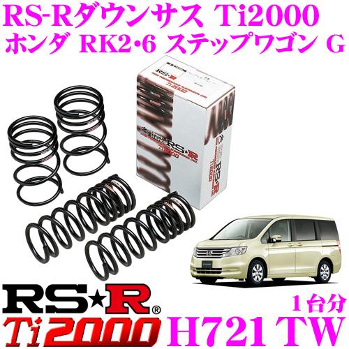 RS-R Ti2000ローダウンサスペンション H721TWホンダ RK2・6 ステップワゴン G用ダウン量 F35~30mm R 40~35mm【ヘタリ永久保証付き】