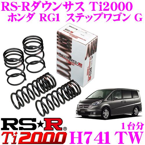 RS-R Ti2000ローダウンサスペンション H741TWホンダ RG1 ステップワゴン G用ダウン量 F35~30mm R 35~30mm【ヘタリ永久保証付き】