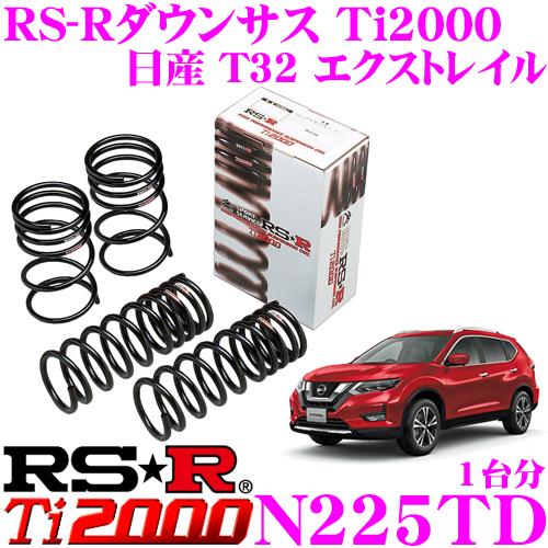 RS-R Ti2000ローダウンサスペンション N225TD 日産 T32 エクストレイル用 ダウン量 F 35~30mm R 35~30mm 【ヘタリ永久保証付き】