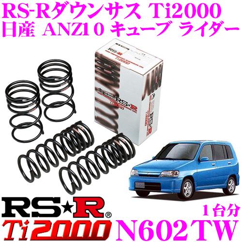 RS-R Ti2000ローダウンサスペンション N602TW日産 ANZ10 キューブ ライダー用ダウン量 F 45~40mm R 35~30mm【ヘタリ永久保証付き】