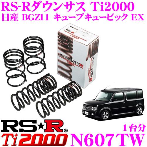 RS-R Ti2000ローダウンサスペンション N607TW日産 BGZ11 キューブキュービック EX用ダウン量 F 45~40mm R 45~40mm【ヘタリ永久保証付き】
