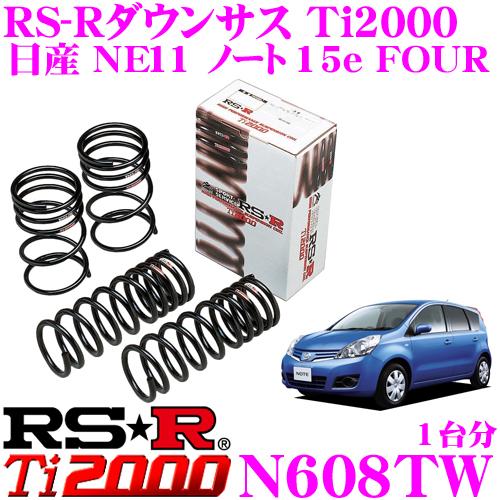 RS-R Ti2000ローダウンサスペンション N608TW日産 NE11 ノート 15e FOUR用ダウン量 F 35~30mm R 35~30mm【ヘタリ永久保証付き】