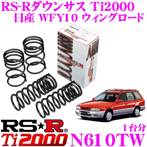 RS-R Ti2000ローダウンサスペンション N610TW 日産 WFY10 ウィングロード用ダウン量 F 50~45mm R 50~45mm 【ヘタリ永久保証付き】