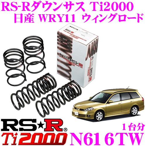 RS-R Ti2000ローダウンサスペンション N616TW 日産 WRY11 ウィングロード用ダウン量 F 40~35mm R 40~35mm 【ヘタリ永久保証付き】
