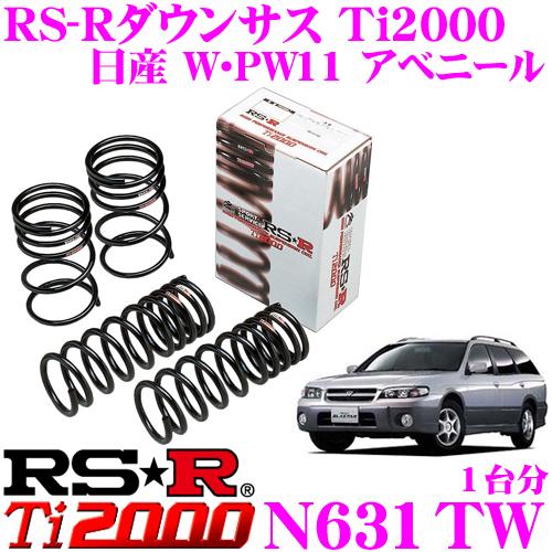 RS-R Ti2000ローダウンサスペンション N631TW 日産 W11 PW11 アベニール用ダウン量 F 50~45mm R 40~35mm 【ヘタリ永久保証付き】